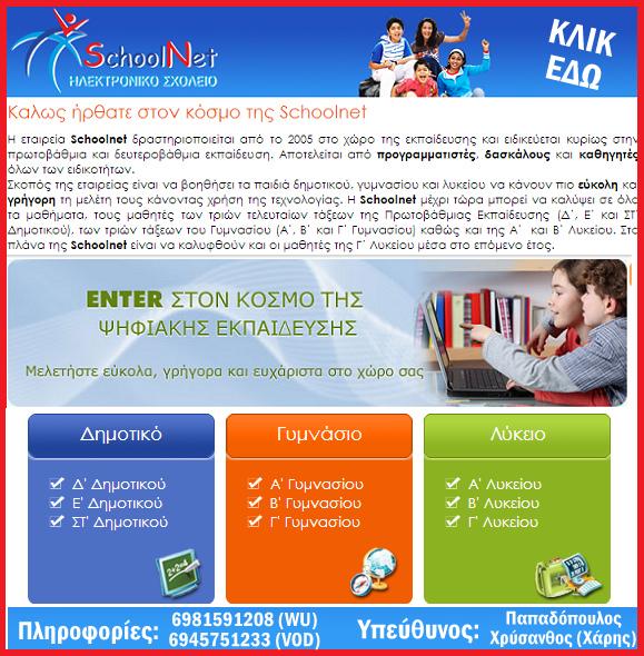 http://www.schoolnet.gr/