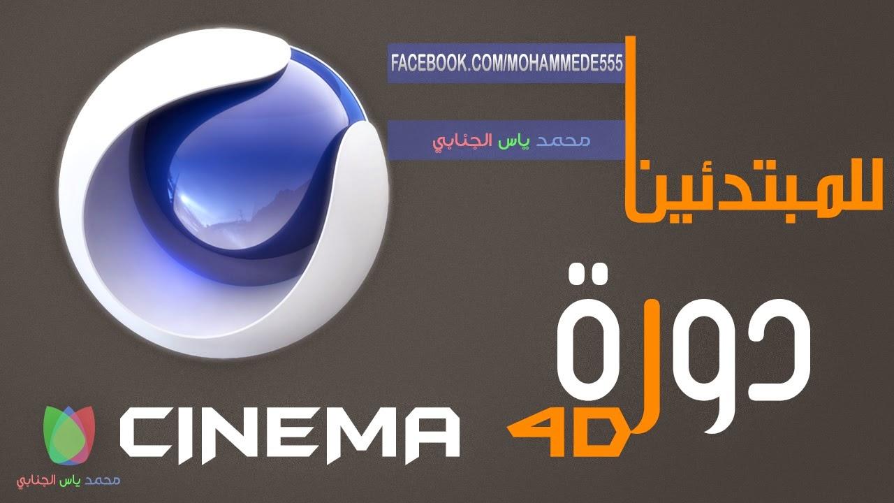 دورة تعلم السينما فوردي للمبتدئين  CINEMA 4D