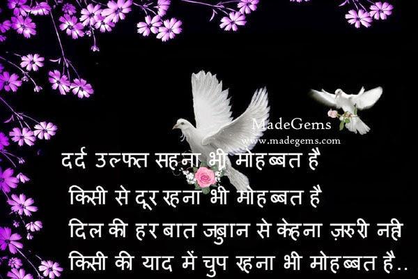 Mohabbat Hindi Shayari Wallpaper for Facebook, Whatsapp Friends