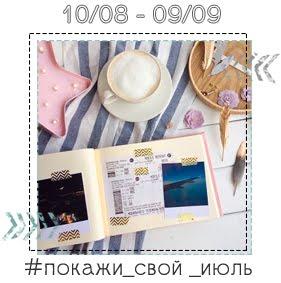 +++#ПОКАЖИ_СВОЙ_ИЮЛЬ до 09/09