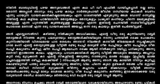 ... Kathakal 2013: Kambi Kochupusthakam Malayalam Kathakal Free Download