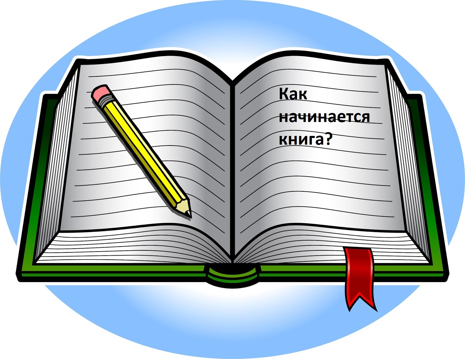 Как начинается книга?