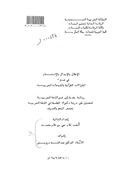 حمل كتاب الاعلال والابدال والادغام في ضوء القراءات القرآنية واللهجات العربية - رسالة دكتوراه