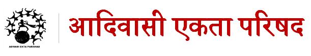 Adivasi Ekta parishad