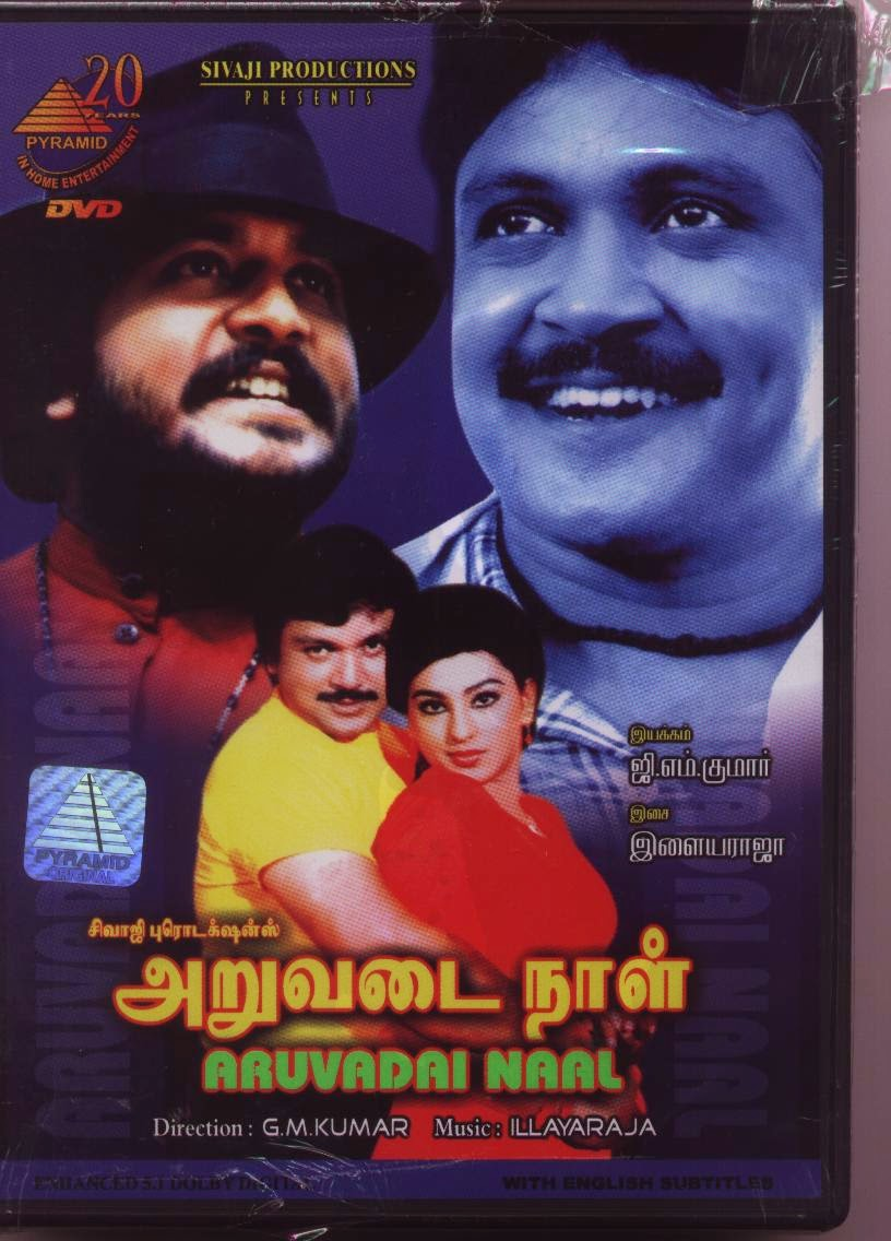 Aruvadai Naal 1986 Tamil Movie Watch Online