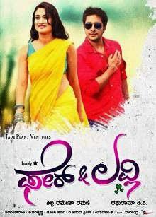 Fair & Lovely (2014) Kannada Movie Poster