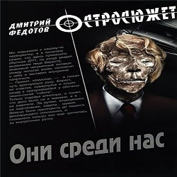 Они среди нас. Дмитрий Федотов — Слушать аудиокнигу онлайн