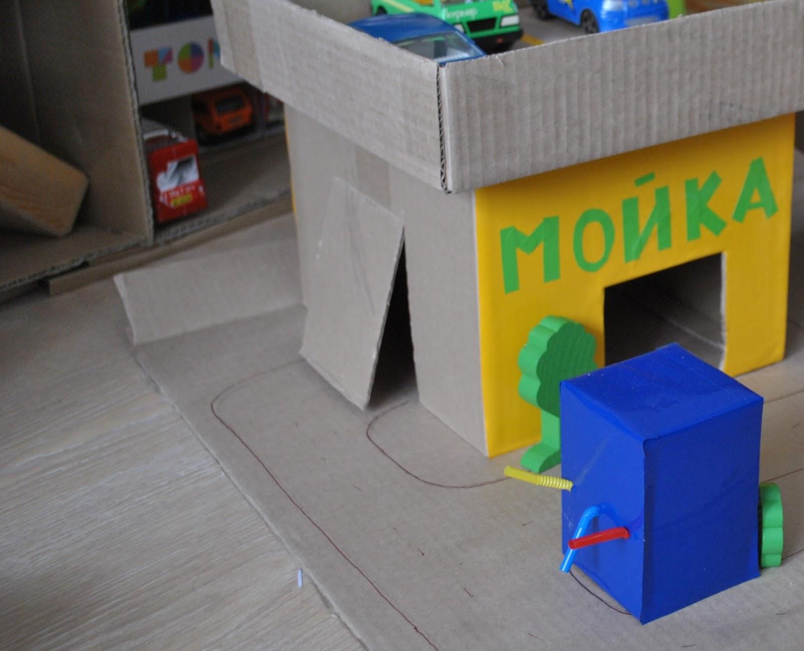 Парковка из коробки для детей своими руками фото 35