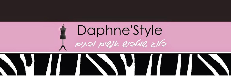 בלוג שמלביש בתים ואנשים - Daphne'Style