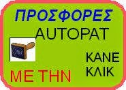 https://autopat3.skroutzstore.gr/shop/products