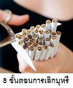 บันได 8 ขั้นสู่ขั้นตอนการเลิกบุหรี่