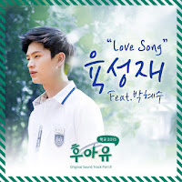 Download Lirik Lagu Yook Sung Jae feat Park Hye Soo – Love Song (OST. Who Are You: School 2015 part 8)