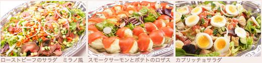 ママ会にはケータリングが便利!東京都内で利用できるケータリングサービス:グラナート