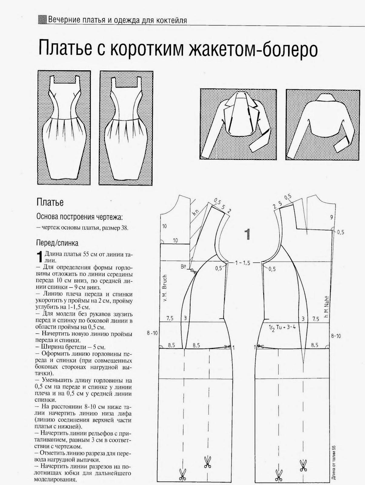 Модели Женских Платьев С Выкройками