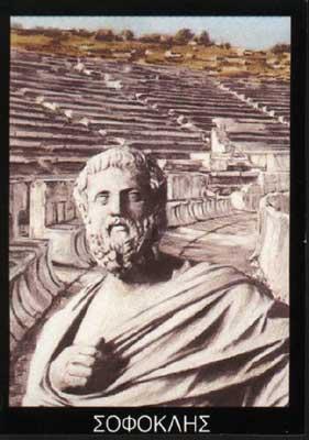 Οιδίποδας Τύραννος του Σοφοκλή (ιστορικο/πολιτική και κοινωνική ανάλυση)