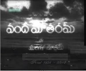 Vandemataram  Telugu Mp3 Songs Free  Download