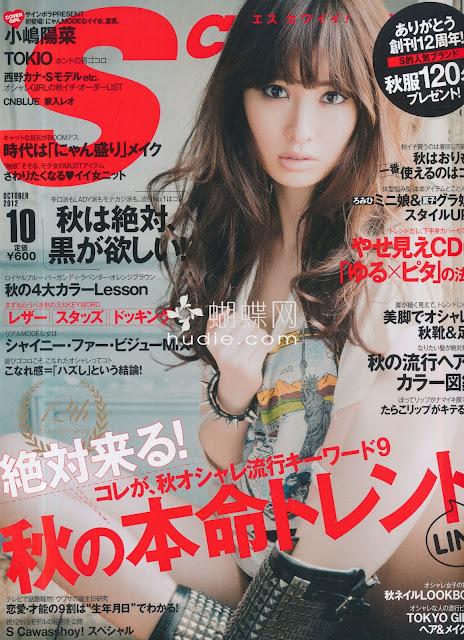 S Cawaii! (エスカワイイ) 2012年10月号 【表紙】 小嶋陽菜 haruna Kojima japanese magazine scans