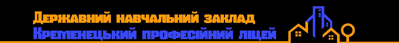 """ДНЗ """"КПЛ"""""""