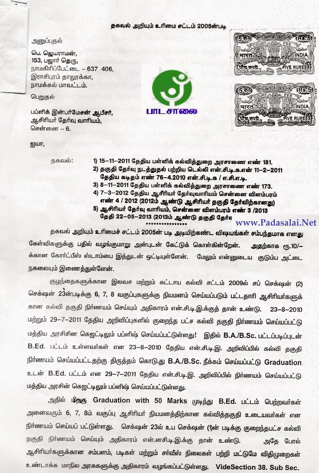 Tet notification 2015 regarding rti letter by trb thanks to mr mr manoharan karur jeyaraman