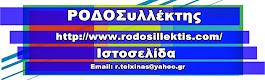 Ιστοσελίδα του ΡΟΔΟΣυλλέκτη!!