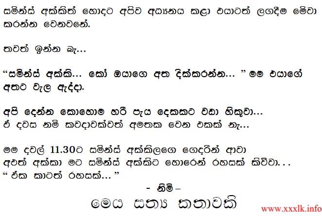 Ape amma neeta 1 sinhala wela katha and wala katha holidays oo