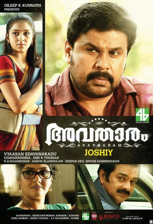 Watch Avatharam (2014) DVDScr Malayalam  Full Movie Watch Online For Free Download