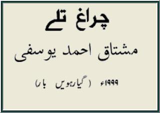 Charag Talay By Mushtaq Ahmad Yousfi