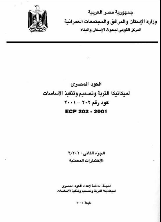 الاختبارات المعملية - الكود المصري للاساسات