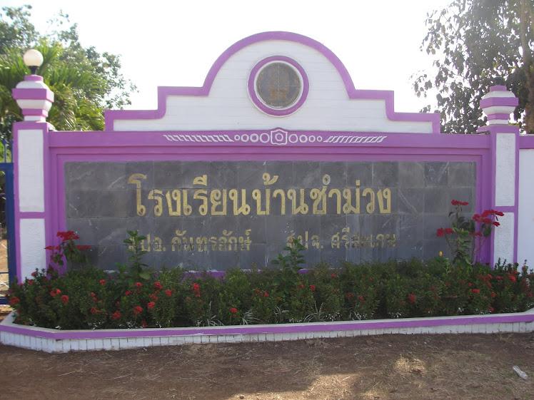 โรงเรียนบ้านชำม่วง  สำนักงานเขตพื้นที่การศึกษาประถมศึกษาศรีสะเกษ เขต 4