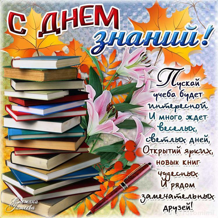 Открытка с поздравлением учителей с днем знаний