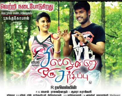 Watch Sillunu Oru Sandhippu (2013) Tamil Movie Online