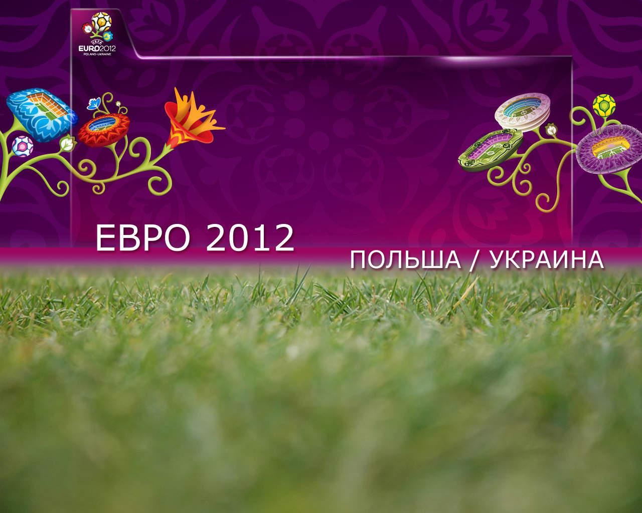 http://4.bp.blogspot.com/-hA7CUP7ZU1s/T8LtZcmT8xI/AAAAAAAAA7s/iL9xRfCtzow/s1600/euro+wallpaper+2012.jpg