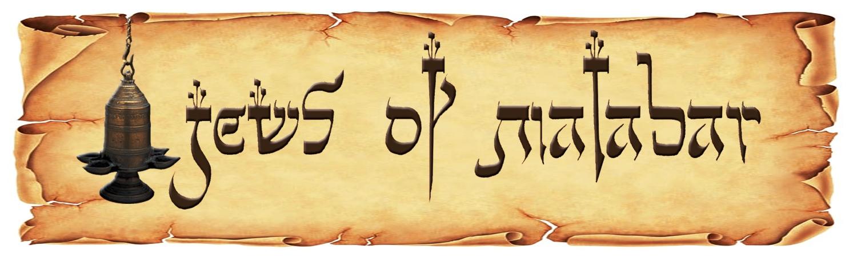 Jews of Malabar