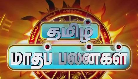 Rasi Palan | Tamil Matha Palangal | Dt 14-04-14 Sun Tv Tamil New Year Special Full Program Show HD Youtube 14th April 2014 Watch Online