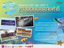 กิจกรรม CSR Day ครั้งที่ 5 ฐานเศรษฐกิจ