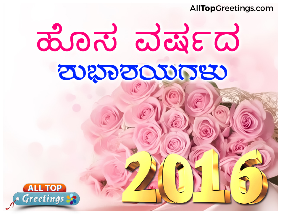 2016 happy new year cards greetings kannada messages