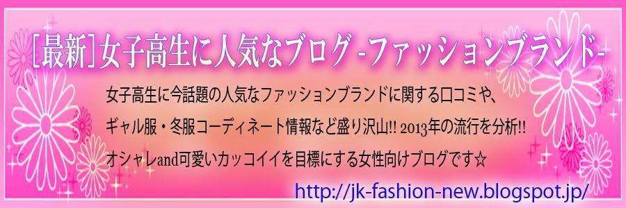 【最新】 女子高生に人気なブログ -ファッションブランド-