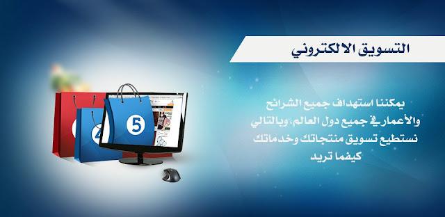 PPC Experts شركة عربية متخصصة بمجال التسويق الإلكتروني