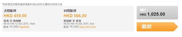 Tigerair 虎航香港出發新加坡 HK$652,連稅HK$1,025