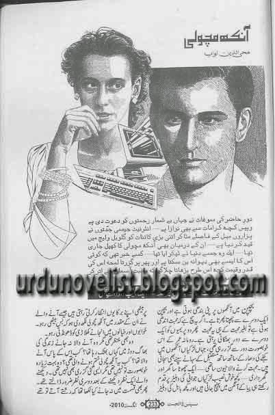 Ankh Macholi By Mohiuddin Nawab