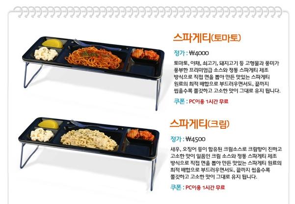 Bữa ăn của các game thủ Hàn Quốc