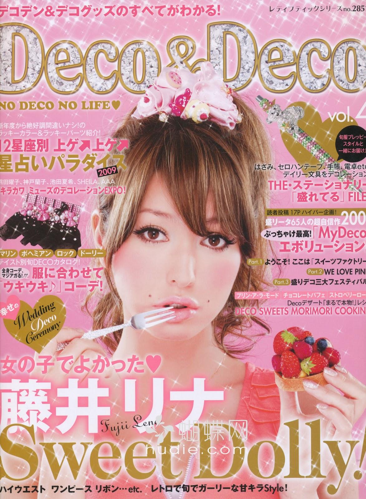 deco deco 2009 vilume 4 japanese magazine scans