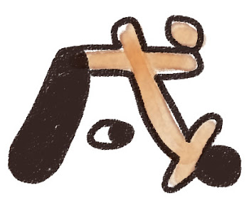 干支のイラスト文字「戌」