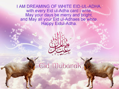 Eid Ul Adha Greeting Card With Wishes/Quote