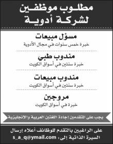 وظائف شاغرة فى صحيفة الراى الكوتيتة 5 يناير 2015