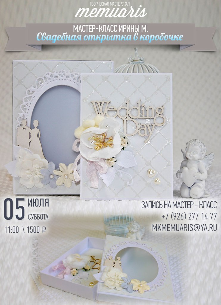 Мастер класс скрапбукинг открытка к свадьбе 887
