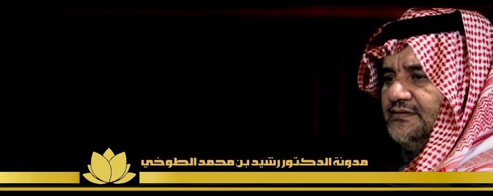 د. رشيد بن محمد الطوخي