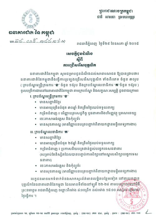 http://www.cambodiajobs.biz/2015/06/30-positions-national-bank-of-cambodia.html