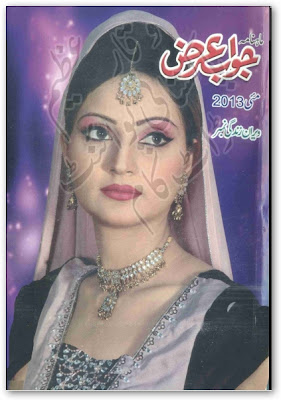 Jawab Arz Digest May 2013 Free Download