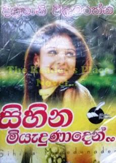 sihina miyadunaden sinhala novel